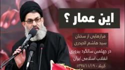 سید هاشم الحیدری أین عمار چهلمین سالگرد پیروزی انقلاب اسلامی(زیرنویس فارسی)