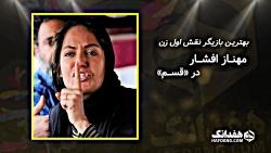 بهترین های جشنواره فیلم فجر ۹۷ به انتخاب هفدانگ