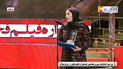الناز شاکردوست؛ بهترین بازیگر زن جشنواره فیلم فجر