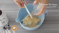 طرز تهیه خامه فرم گرفته بدون نیاز به خامه برای تزیین انواع کیک و کاپ کیک