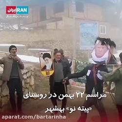 کتک زدن عکس ترامپ در روستایی در بهشر