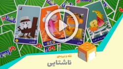 نقد و بررسی بازی کارتی «ناشتایی»