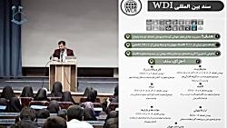 استاد رائفی پور « سند توسعه WDI »