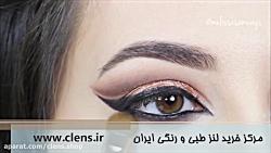 آموزش تخصصی میکاپ چشم | خرید لنز رنگی | clens.ir