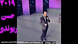 گلچین 2019 حسن ریوندی