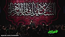 آرزوی پر زدن با من- واحد-شب اول فاطمیه دوم سال97-حاج محمود کریمی