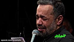 روضه حضرت زهرا ( سلام الله علیها ) -شب اول فاطمیه دوم سال97-حاج محمود کریمی