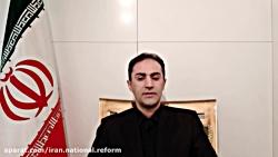 تیم تحول ملی ایران - وید...