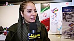 گفتگوی اختصاصی هفدانگ با مهناز افشار در روز آخر جشنواره