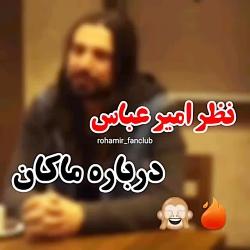نظر امیر عباس گلاب راجب ماکان بند