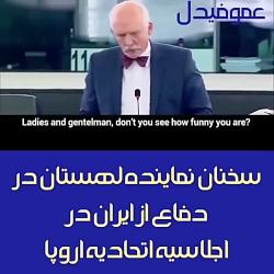 سخنان نماینده لهستان در دفاع از ایران در اجلاسیه اتحادیه اروپا
