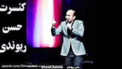 اجراهای خنده دار حسن ریوندی