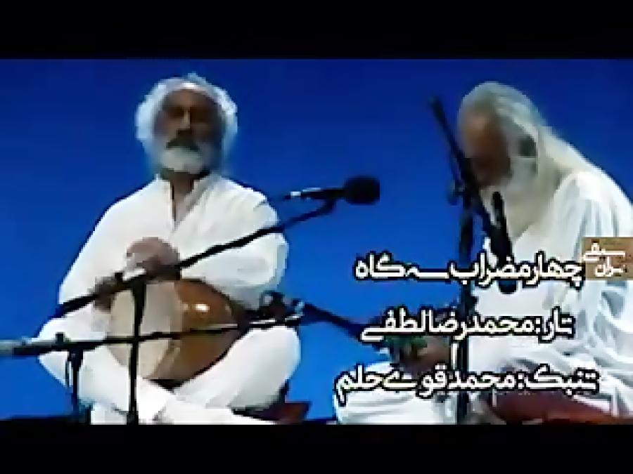 چهارمضراب سهگاه محمدرضا لطفی و محمد قویحلم تار و تمبک