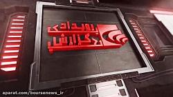 یک رویداد، یک گزارش   ایران زمین بانکی در مسیر مدرن شدن