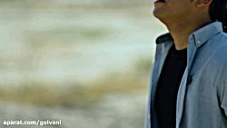 موزیک ویدیو فیلم سینمایی شانتاژ با صدای میلاد فراهانی