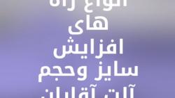 انواع روش های افزایش سایز آلت تناسلی آقایان - دکتر سید امین میرصادقی