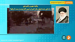 بیانیه مهم و راهبردی رهبر معظم انقلاب خطاب به ملت ایران