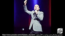 حسن ریوندی - کنسرت خنده جدید 2019
