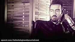 دکلمه عاشقانه بنام ولنتاین به گویندگی فتح ا..طهرانی