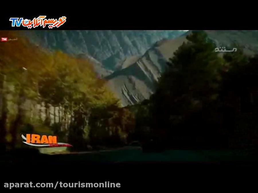 منطقه زیبای رودبار   مترو تهران   جزیره کیش (راهنمای سفر ایران)