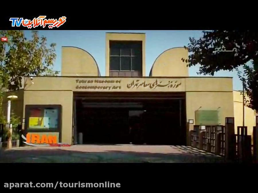 موزه هنر های معاصر   بازار رشت   بازار اصفهان (راهنمای سفر ایران)