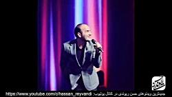 حسن ریوندی -کنسرت جدید 2019