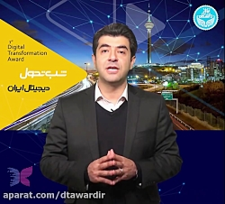 شب تحول دیجیتال ایران - دکتر مهدی شامی زنجانی از شب تحول دیجیتال ایران می گوید.