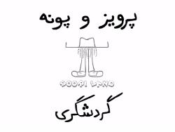 پرویز و پونه - گردشگری