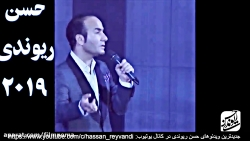 حسن ریوندی-کنسرت جدید 2019