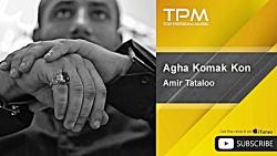 Amir Tataloo - Agha Komak Kon امیر تتلو آقا کمک کن