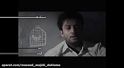 دکلمه ترکی - سریال شهرز...