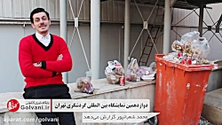 گزارش طنز گلونی از نمایشگاه بین المللی گردشگری تهران