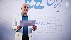دکتر حسن عباسی - ایران 1444