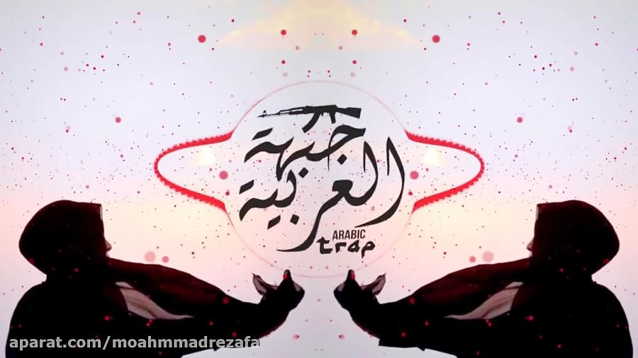آهنگ عربی زیبا