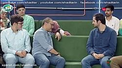 کمدی شاد جناب خان و یوسف صیادی و شوخی با محمد جواد ظریف