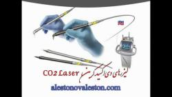 دستگاه های لیزر دی اکسید کربن (CO2 lasers) در دندان پزشکی