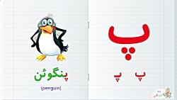 آموزش حروف الفبا همراه با کلمات و تصویر | Microsoftco.ir