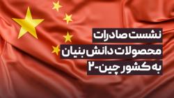 نشست صادرات محصولات دانش بنیان به کشور چین - 2