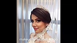 قبل و بعد از آرایش عروس توسط مژده نیکو . ۰۹۱۲۹۵۹۶۲۷۲میکاپ تخصصی در سالن مجلل پرو