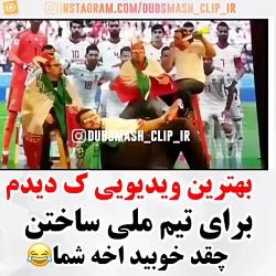 ویدیو برای تیم ملی