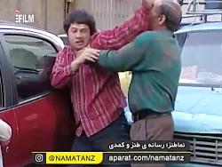 نماطنز | سکانس کتک خوردن علی صادقی