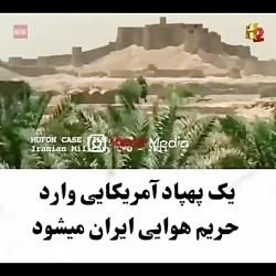 ایران چگونه قادر به نشا...