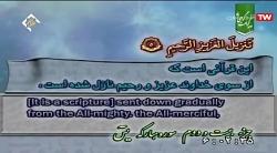 سوره یس (یاسین ) صراط ال...