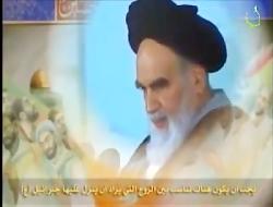 فرمایشات امام خمینی(ره)...