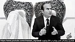 جدیدترین شو رنگارنگ حسن ریوندی شومن برتر ایران