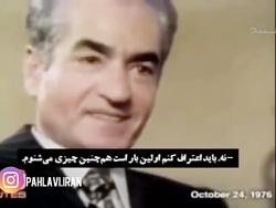 اقرار محمد رضا پهلوی بر...