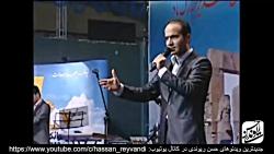 اجراهای شاد حسن ریوندی