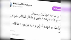 واکنش امام جمعه کرج به توئیت آشنا در مورد حادثه اخیر زاهدان
