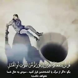 فرار از مرگ --- صراط المس...