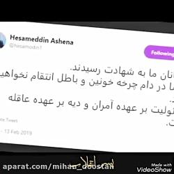 جواب دندان شکن امام جمعه کرج به آشنا (مشاور روحانی) درباره حادثه تروریستی